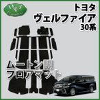 トヨタ ヴェルファイア 30系 アルファード 30系 フロアマット&ステップマット&ラゲッジマット 高級 ムートン調 ミンク調 カーマット 自動車マット パーツ
