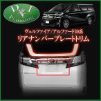 トヨタ ヴェルファイア 30系 アルファード30系  リアナンバープレートトリム ステンレスパーツ エアロパーツ カスタマイズ ドレスアップ カスタムパーツ