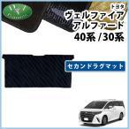 トヨタ ヴェルファイア AGH30W AGH35W ヴェルファイアハイブリッド AYH30W セカンドラグマット 織柄シリーズ 社外新品