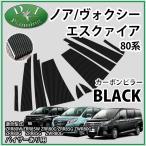 トヨタ ノア ヴォクシー 80系 エスクァイア ZRR80W ZRR85W カーボンピラー バイザー有り用 エアロパーツ カスタムパーツ カスタマイズ ドレスアップ