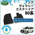 トヨタ ノア ヴォクシー VOXY ボクシー エスクァイア ZRR80W ZRR85W ZRR80G ZRR85G ZWR80G ZWR80W ゴムフロアマット ラバーフロアマット カーマット カー用品