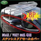 トヨタ ノア ヴォクシー エスクァィア 80系 ステンレスドアモールカバー ウェザーストリップカバー  カスタムパーツ カスタマイズ ドレスアップパーツ