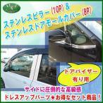 トヨタ ノア ヴォクシー エスクァイア 80系 ドアモールカバー& ステンレスピラー (バイザー有り用)セット カスタムパーツ カスタマイズ ドレスアップパーツ