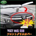 トヨタ ヴォクシー ZRR80W 80系 フロントグリルカバー アクセサリー パーツ カスタムパーツ カスタマイズ ドレスアップパーツ