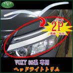 トヨタ ヴォクシー ZRR80W ヘッドライトトリム アクセサリー パーツ カスタムパーツ カスタマイズ ドレスアップパーツ