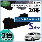 トヨタ ヴェルファイア アルファード ANH20W ANH25W GGH20W GGH25W  セカンドフロアマット セカンドラグマット Sサイズ DX 社外新品