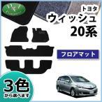 トヨタ ウィッシュ ZGE20G フロアマット カーマット DX 社外新品