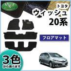 トヨタ ウィッシュ ZGE20G フロアマット カーマット 織柄シリーズ 社外新品