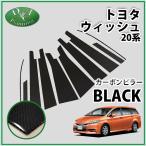 トヨタ ウィッシュ ZGE20G ZGE20W カーボンピラー ブラック バイザー有り用 ★ ピラーパネル ピラーカバー カーボンパーツ ピラー 社外新品
