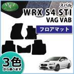 スバル WRX S4 VAG フロアマット DX カーマット 社外新品