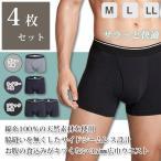 メンズボクサーパンツ 肌あたり綿100% 4枚セット 前開き 前あき コットン 下着 黒 紺 灰色 無地 ブラック ネイビー グレー 男性用 人気 おすすめ