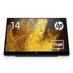 HP EliteDisplay 14インチ モバイルディスプレイ S14(型番:3HX46AA#AC3)(1,920×1,080 262,144色) モバイルモニター 軽量スタンド同梱 非光沢 フルHD IPSパネル