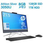 HP All-in-One 22(型番:9EH03AA-AAAB) Athlon Silver 3050U 8GBメモリ 128GB SSD+1TB HDD 21.5型 タッチ液晶 オールインワンパソコン 液晶一体型 WPSoffice付