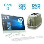Core i3 8GBメモリ 2TB HDD 21.5型 タッチ液晶 HP All-in-One 22(型番:6DV87AA-AAAB) オールインワンパソコン 液晶一体型 WPSoffice付 デロンギトースター付