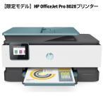 HP OfficeJet Pro 8028プリンター(型番:4KJ71D0-AAAA)自動両面プリント対応 コストパフォーマンスに優れたファクス搭載A4複合機