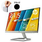 【IPSパネル】HP 22f(型番:2XN58AA#ABJ)(1920x1080 1677万色)  液晶ディスプレイ 21.5インチ 超薄型省スペース フルHD モニター 新品 【AMD freesync対応】