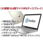 Core i7 16GBメモリ 128GB SSD + 1TB HDD 15.6型 FHD HP Pavilion 15 (型番:1PL65PA-AAAH) ノートパソコン 新品