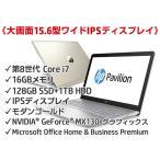 【衝撃スペックPC】最新 Core i7 16GBメモリ 128GB SSD + 1TB HDD 15.6型 IPS ディスプレイ HP Pavilion 15 (型番:3EJ36PA-AAAC)ノートPC 新品 Office付
