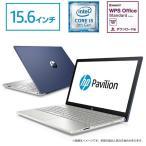 Corei5 8GBメモリ 128GB SSD+1TB HDD 15.6型 FHD IPS液晶 HP Pavilion 15(型番:5XN20PA-AABF)ノートパソコン Office付 新品 ロイヤルブルー(2019年3月モデル)