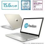 Corei7 16GBメモリ 128GB SSD+1TB HDD 15.6型 FHD IPS液晶 HP Pavilion 15(型番:5XN16PA-AAAF)ノートパソコン Office付 新品 モダンゴールド(2019年3月モデル)