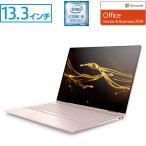 ショッピングOffice Corei5 8GBメモリ 256GB高速SSD 第8世代 16時間バッテリ HP Spectre x360(2017/11モデル)(型番:3AV01PA-AAAD) ノートパソコン 新品 Office付(英語版キーボード)