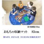 超簡単 便利おかたづけ収納マット直径約82cm 青レゴブロックやパズル お人形遊び細かいものを無くさないらくらくブロックポーチ おかたづけマット