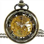 手巻き 機械式 懐中時計 アンティーク風 ギア モチーフ 全面スケルトン ブロンズカラー