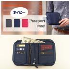 パスポートケース ネイビー 財布 小銭入れ パスポートカバー 海外旅行 航空券 チケット 収納