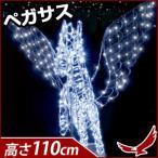 ペガサス LED モチーフライト 立体型 イルミネーション イルミ ライト イルミライト 屋外 LEDイルミネーション クリスマス ガーデンライト イベント 天馬