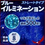 ブルー イルミネーション 500球 電球 コントローラー付き 防水 防滴 X'mas クリスマス ツリー イルミ 飾りつけ 電飾 ライト 屋外 青