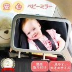 ベビーミラー 車 車用ベビーミラー 車内ミラー 補助ミラー ルームミラー インサイトミラー車載 子供 赤ちゃん 安全 簡単取り付け
