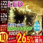 シャンパン イルミネーション LED 300球 コントローラー付き 防水 防滴 X'mas クリスマス ツリー イルミ 飾りつけ 電飾 ライト 屋外