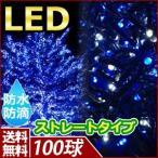 ブルー×ホワイト イルミネーション LED 100球 ストレートタイプ 屋外 庭 ガーデニング イルミネーションライト 防水 防滴 LEDライト 装飾 クリスマス