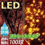ショッピングイルミネーション オレンジゴールド イルミネーション LED 100球 ストレートタイプ 屋外 庭 ガーデニング イルミネーションライト 防水 防滴 LEDライト 装飾 クリスマス