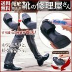 靴底補修材 靴底修正剤 靴の修理屋さん 黒 靴修理 靴底修理 革靴 ワックス 修理 修復 接着 かかと ゴム すり減り 片へり かかと修理 靴のかかと 補強