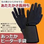 あったかヒーター 手袋 EB-RM9200A ヒーターグローブ 男女兼用 ヒーター内蔵手袋 あたたかい 手袋 電池式 薄型 アウトドア スポーツ 釣り 寒さ対策 ROOMMATE