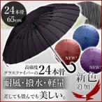 ショッピング骨傘 傘 24本骨 65cm かさ カサ 雨傘 軽量 丈夫 黒 ブラック 大きい ワイド 軽い 撥水 無地 グラスファイバー 強風 風に強い 長傘 雨具 かさ