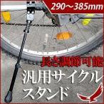汎用サイクルスタンド 18〜27インチ 自転車スタンド 自転車 汎用 アルミ 長さ調節可能 290〜385mm 取り付け ラバートップ付き チャリ キックスタンド