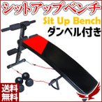 シットアップベンチ ダンベル付き 筋トレ 腹筋 背筋 腕立て トレーニングベンチ トレーニングマシン 腹筋台 ダイエット トレーニング シェイプアップ