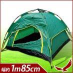 テント 簡単 ワンタッチテント 簡易テント ワンタッチ ドーム式 耐水加工 アウトドア キャンプ レジャー 登山 日よけ 虫除け メッシュ フライシート ツーリング