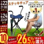 Yahoo!Earth Wingステッキチェア 椅子 いす イス チェアー  折りたたみ 杖 ステッキ チェア 折りたたみいす アウトドア キャンプ レジャー 散歩 ウォーキング