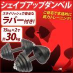ダンベル 30kg 15kg×2個セット ダンベルセット 重量調節 プレート 筋トレ ウエイト ベンチ トレーニング ダイエット エクササイズ スポーツ 可変式