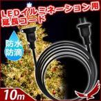延長コード 10m LEDイルミネーション用 延長ケーブル 防水 防滴 クリスマス 装飾 イルミ 飾り付け ツリー 屋外 イルミネーション 防雨 イベント アウトドア