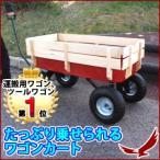 【先行販売】BIG ワゴンカート 台車 荷車 ビッグ キャリーカート ガーデニング アウトドア レジャー キャンプカート ワゴン 荷運び 運搬 園芸