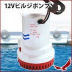 12V ビルジポンプ 2000GPH 小型船舶 ヨット ボート 海水 汚水 排出 DC12V 専用 船舶 水中ポンプ ビルジ ポンプ 船 小型船 マリン用品 マリンスポーツ 海 川