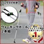 ウォーキングポール 2本組 LEDライト 付き ノルディック ウォーキング 全身運動 エクササイズ 杖 散歩 シェイプアップ 伸縮式 リハビリ ダイエット 運動 健康