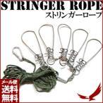 送料無料 ストリンガー 5個セット ロープ付 セット 釣り フィッシングツール フィッシュグリップ フック型 釣具 レジャー アウトドア 釣り具 つり用品