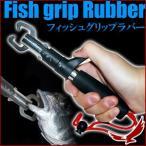 フィッシュグリップ 軽量 コンパクト 釣り具 釣り用品 持ち上げ ケガ防止 魚掴み器 フィッシュグリッパー キャッチャー アウトドア オーシャングリップ