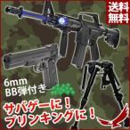 エアーガンキット 伸縮式バイポッド 20mmレール対応 セット BB弾付き エアーガン M4R.I.Sモデル Colt1911モデル スポーツシューティング サバイバルゲーム