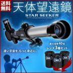 天体望遠鏡 子供 プレゼント 望遠鏡 バードウォッチン